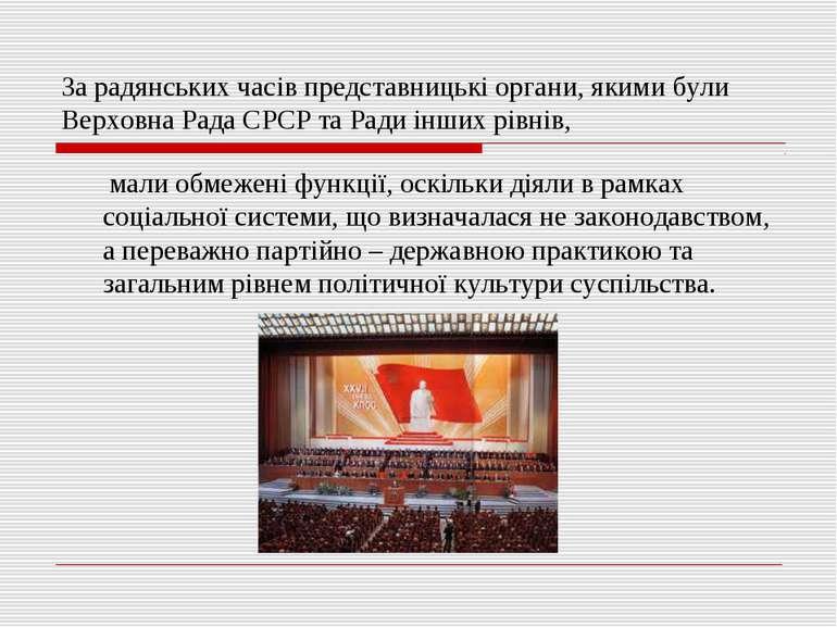 За радянських часів представницькі органи, якими були Верховна Рада СРСР та Р...