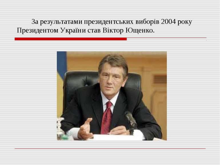 За результатами президентських виборів 2004 року Президентом України став Вік...