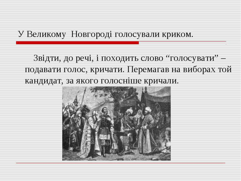 """У Великому Новгороді голосували криком. Звідти, до речі, і походить слово """"го..."""