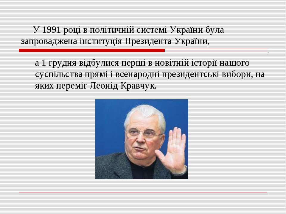 У 1991 році в політичній системі України була запроваджена інституція Президе...