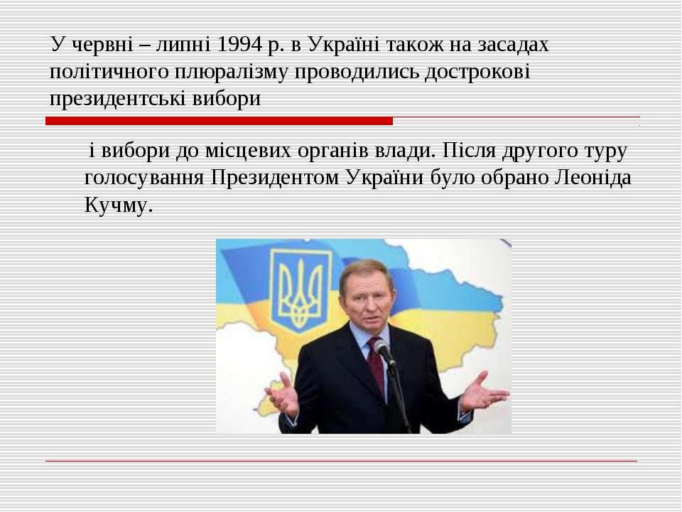 У червні – липні 1994 р. в Україні також на засадах політичного плюралізму пр...