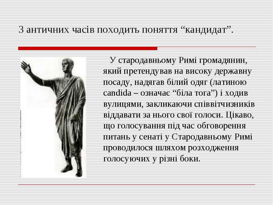 """З античних часів походить поняття """"кандидат"""". У стародавньому Римі громадянин..."""
