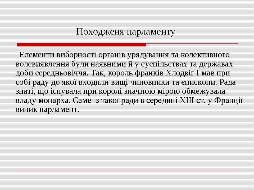 Походженя парламенту Елементи виборності органів урядування та колективного в...