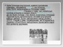Крім блокади внутрішніх адміністративних одиниць, наприкінці 1932— на початк...