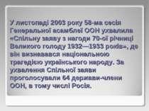 У листопаді 2003 року 58-ма сесія Генеральної асамблеї ООН ухвалила «Спільну ...
