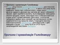 Причини і організація Голодомору Причини і організація Голодомору У 1930 році...