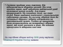 На партійних зборах влітку 1930 року керівник Компартії України Косіор заявив...