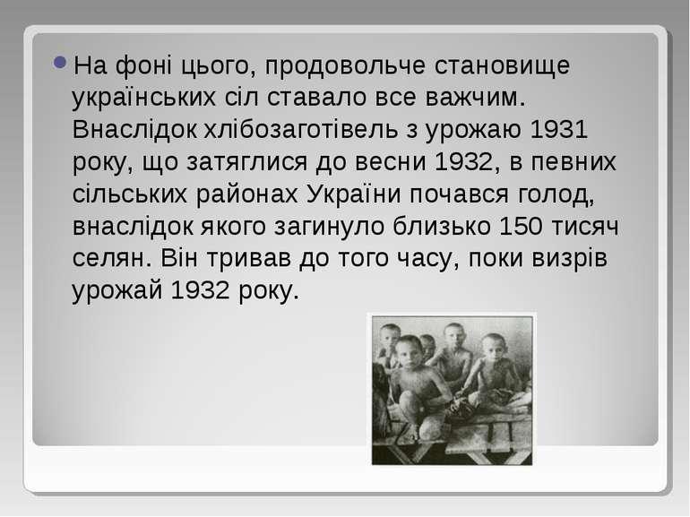 На фоні цього, продовольче становище українських сіл ставало все важчим. Внас...