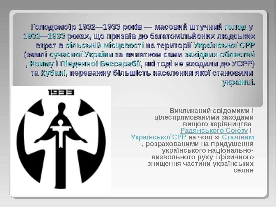 Голодомо р 1932—1933 років— масовий штучний голод у 1932—1933 роках, що приз...