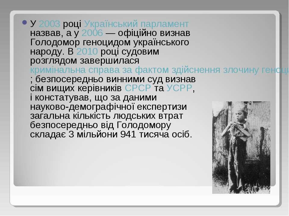 У 2003 році Український парламент назвав, а у 2006— офіційно визнав Голодомо...