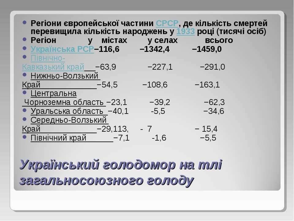 Український голодомор на тлі загальносоюзного голоду Регіони європейської час...