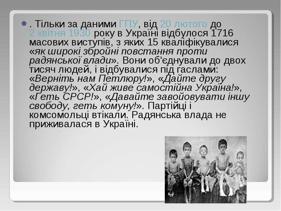 . Тільки за даними ГПУ, від 20 лютого до 2 квітня 1930 року в Україні відбуло...