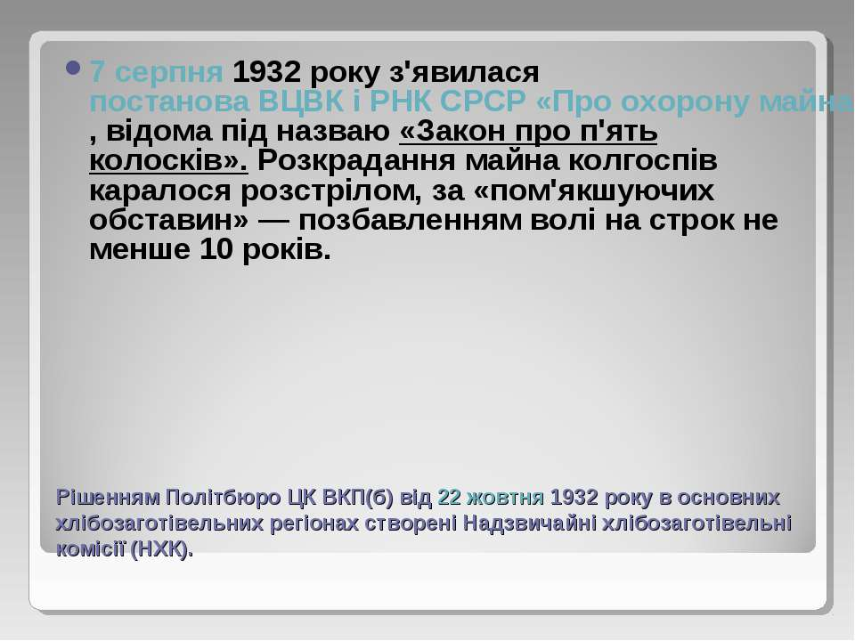 Рішенням Політбюро ЦК ВКП(б) від 22 жовтня 1932 року в основних хлібозаготіве...