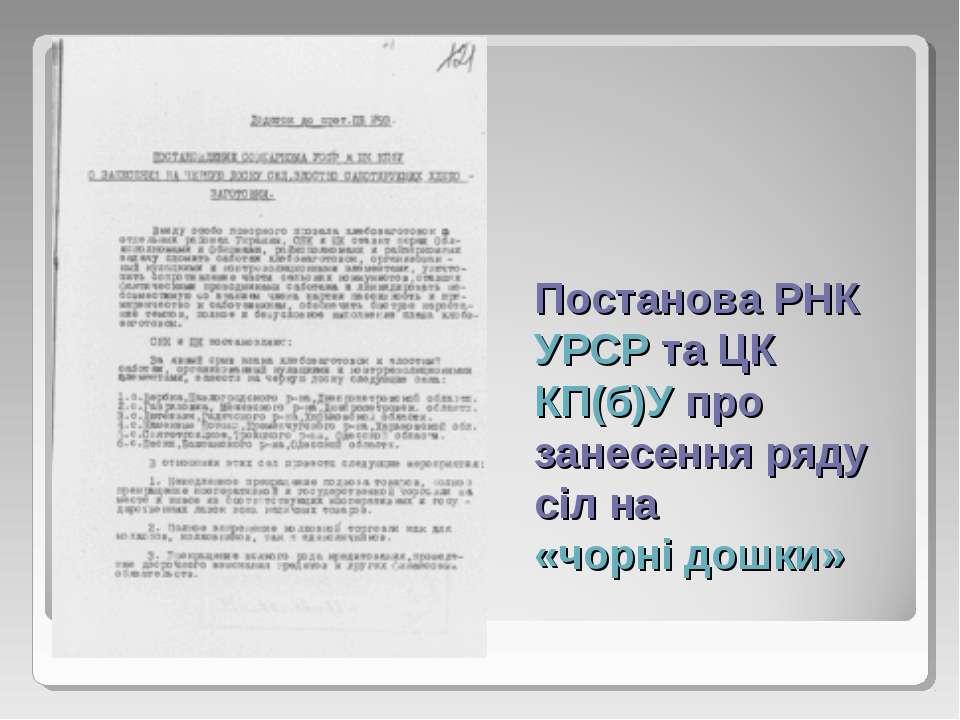 Постанова РНК УРСР та ЦК КП(б)У про занесення ряду сіл на «чорні дошки»