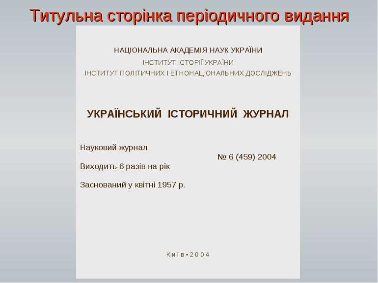 Титульна сторінка періодичного видання