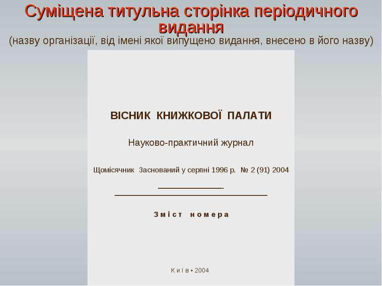 Суміщена титульна сторінка періодичного видання (назву організації, від імені...