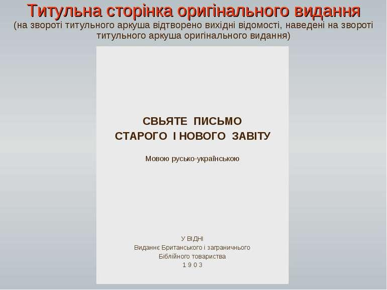 Титульна сторінка оригінального видання (на звороті титульного аркуша відтвор...