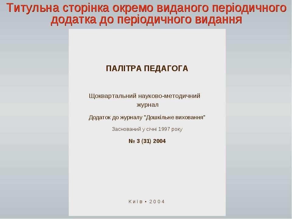 Титульна сторінка окремо виданого періодичного додатка до періодичного видання