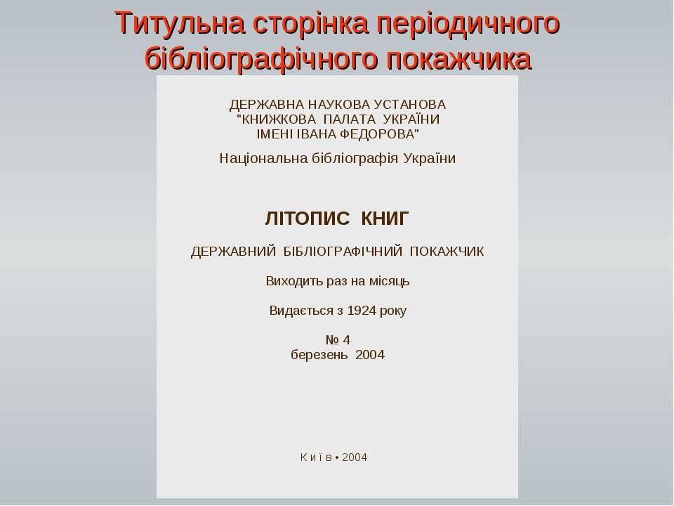 Титульна сторінка періодичного бібліографічного покажчика
