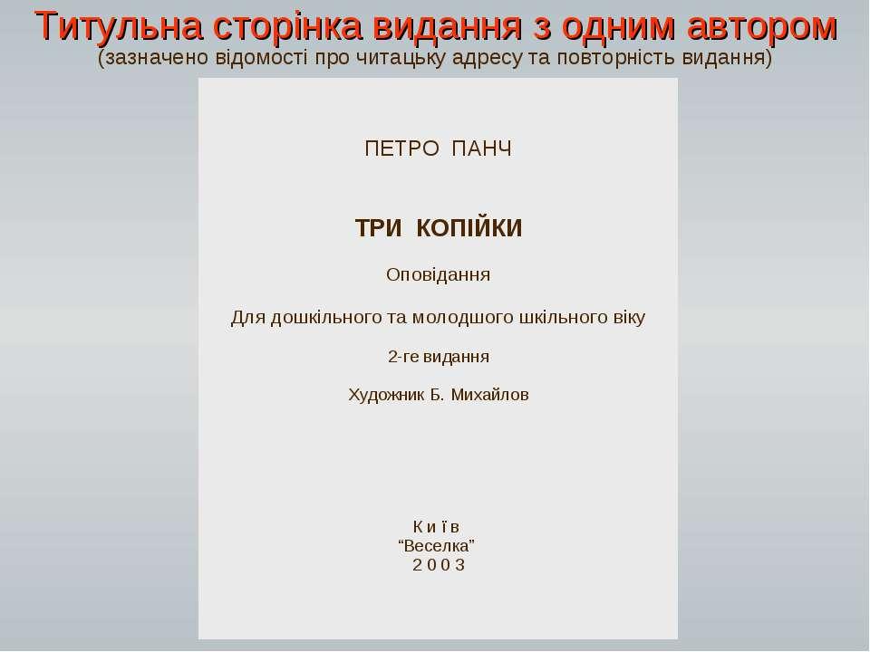 Титульна сторінка видання з одним автором (зазначено відомості про читацьку а...