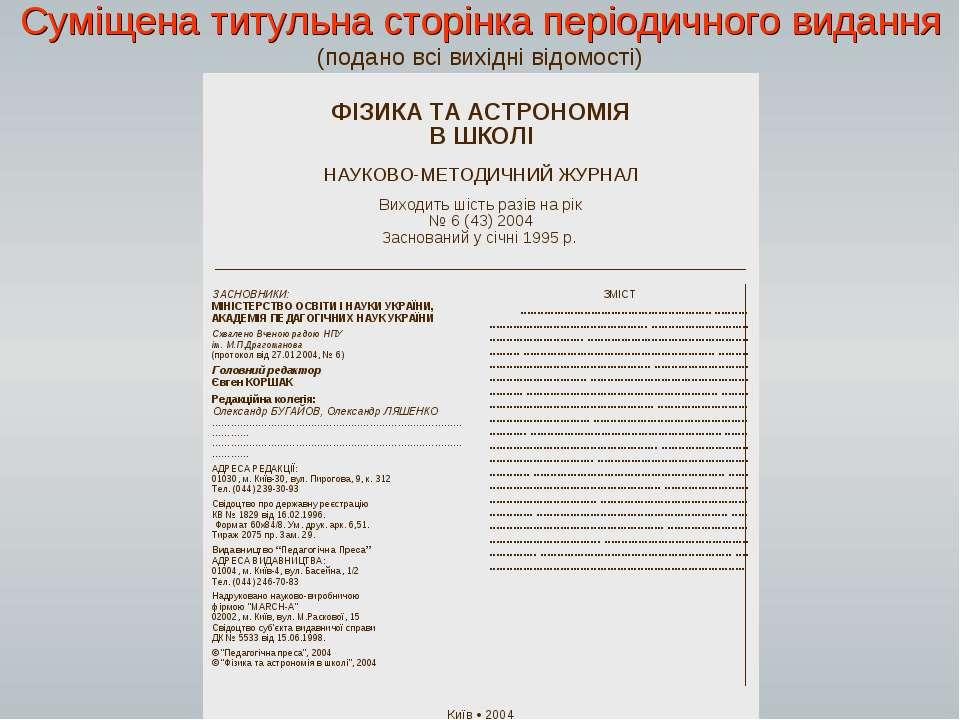 Суміщена титульна сторінка періодичного видання (подано всі вихідні відомості)