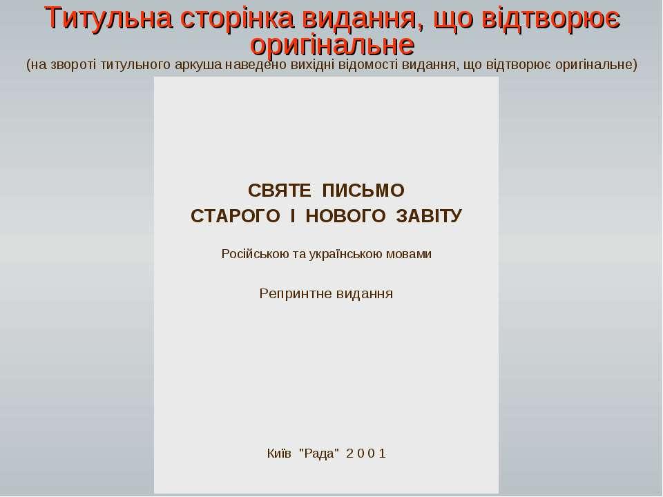 Титульна сторінка видання, що відтворює оригінальне (на звороті титульного ар...