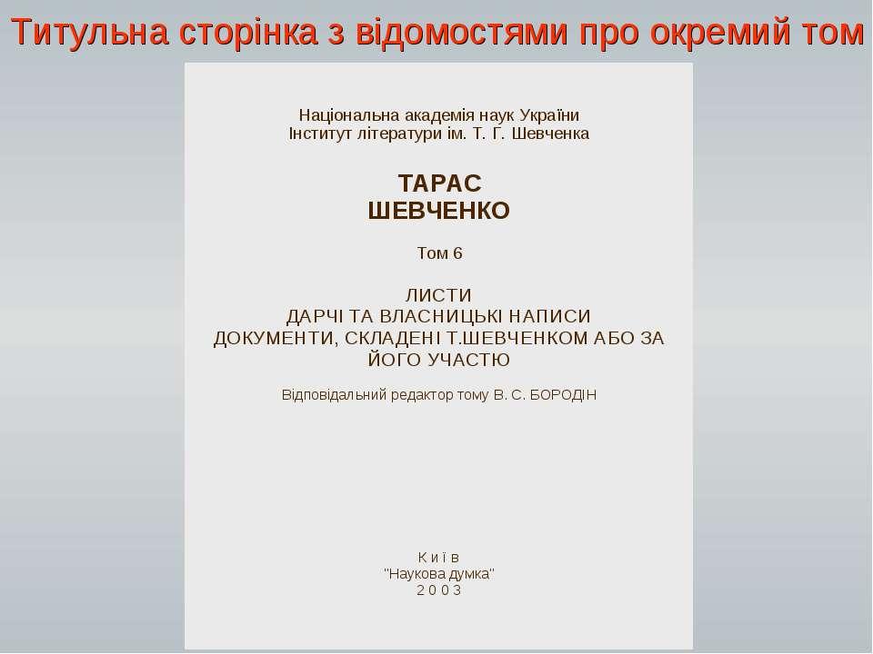 Титульна сторінка з відомостями про окремий том