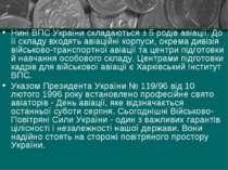 Нині ВПС України складаються з 5 родів авіації. До її складу входять авіаційн...