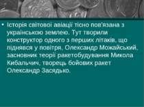Історія світової авіації тісно пов'язана з українською землею. Тут творили ко...
