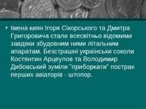 Імена киян Ігоря Сікорського та Дмитра Григоровича стали всесвітньо відомими ...