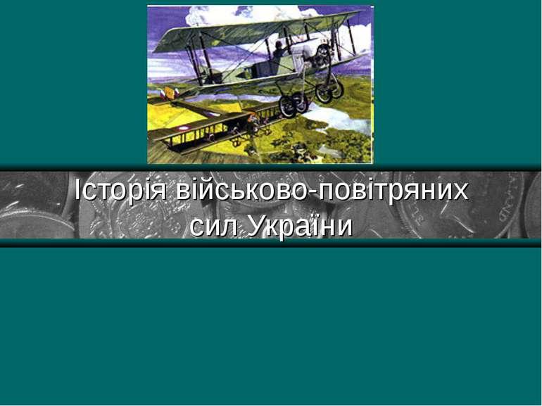 Історія військово-повітряних сил України