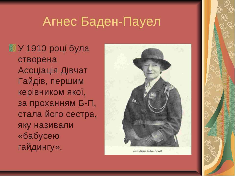 Агнес Баден-Пауел У 1910 році була створена Асоціація Дівчат Гайдів, першим к...