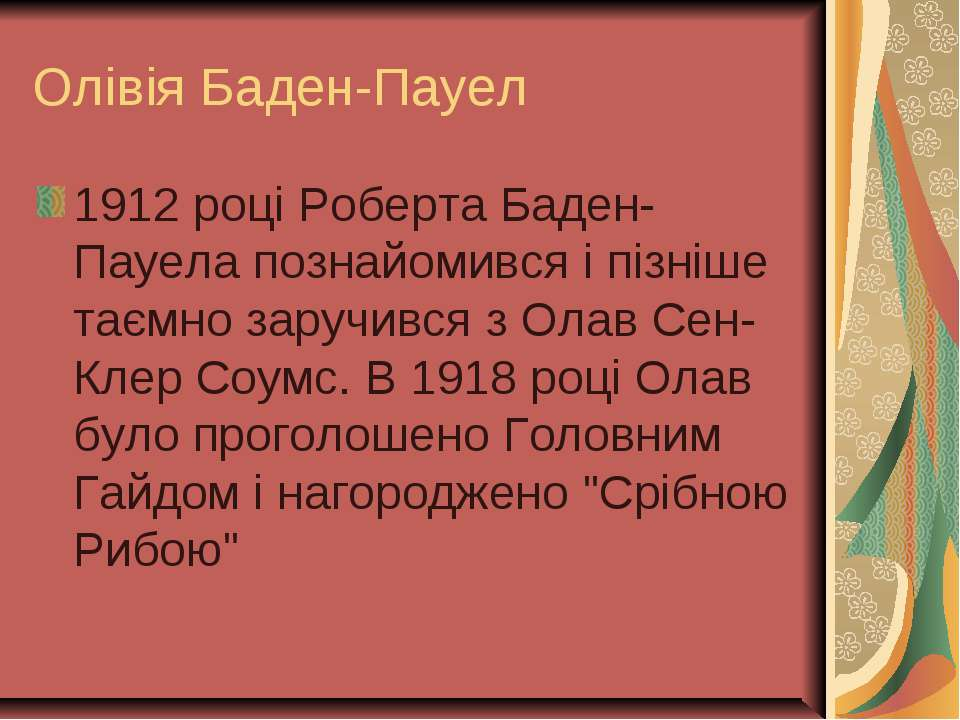 Олівія Баден-Пауел 1912 році Роберта Баден-Пауела познайомився і пізніше таєм...