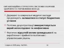 ОРГАНІЗАЦІЙНА СТРУКТУРА СИСТЕМИ ОХОРОНИ ЗДОРОВ'Я ТА УПРАВЛІННЯ НЕЮ (2) Держав...