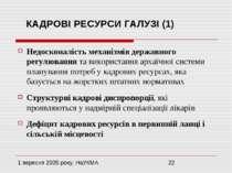КАДРОВІ РЕСУРСИ ГАЛУЗІ (1) Недосконалість механізмів державного регулювання т...