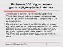 Політика в СОЗ: від державних декларацій до публічної політики Законодавчі ос...