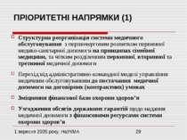 ПРІОРИТЕТНІ НАПРЯМКИ (1) Структурна реорганізація системи медичного обслугову...