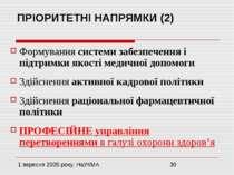 ПРІОРИТЕТНІ НАПРЯМКИ (2) Формування системи забезпечення і підтримки якості м...