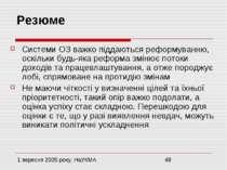 Резюме Системи ОЗ важко піддаються реформуванню, оскільки будь-яка реформа зм...