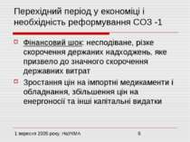 Перехідний період у економіці і необхідність реформування СОЗ -1 Фінансовий ш...