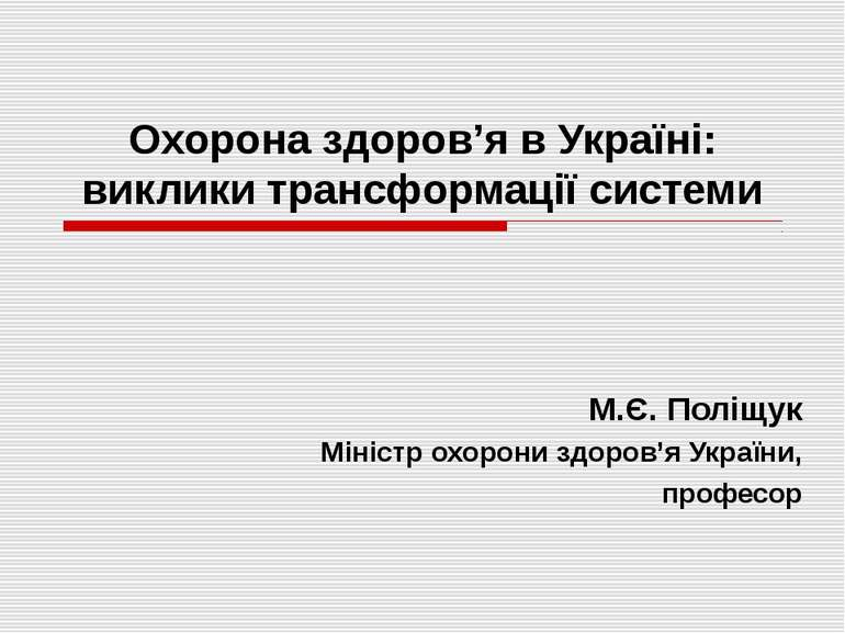 Охорона здоров'я в Україні: виклики трансформації системи М.Є. Поліщук Мініст...