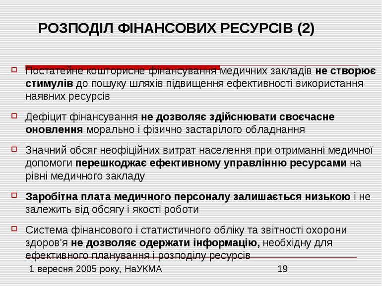 РОЗПОДІЛ ФІНАНСОВИХ РЕСУРСІВ (2) Постатейне кошторисне фінансування медичних ...