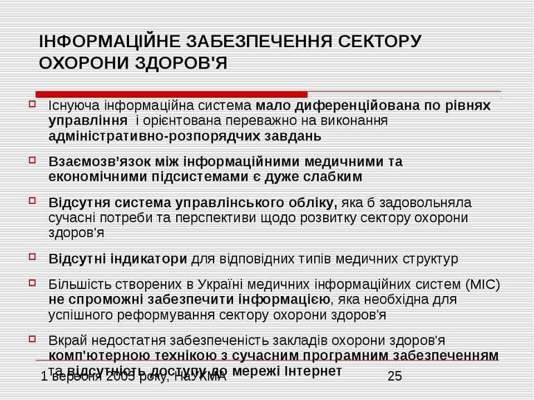ІНФОРМАЦІЙНЕ ЗАБЕЗПЕЧЕННЯ СЕКТОРУ ОХОРОНИ ЗДОРОВ'Я Існуюча інформаційна систе...