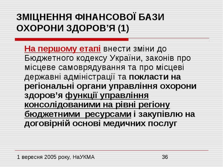 ЗМІЦНЕННЯ ФІНАНСОВОЇ БАЗИ ОХОРОНИ ЗДОРОВ'Я (1) На першому етапі внести зміни ...