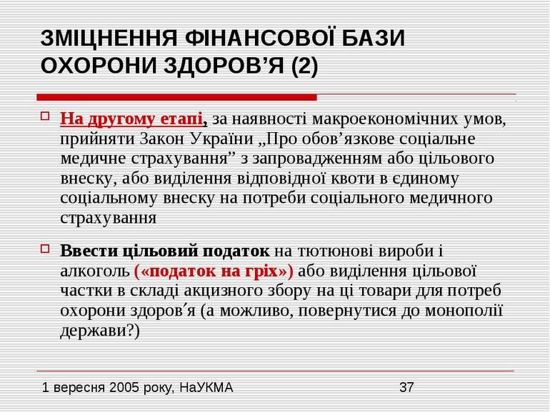 ЗМІЦНЕННЯ ФІНАНСОВОЇ БАЗИ ОХОРОНИ ЗДОРОВ'Я (2) На другому етапі, за наявності...