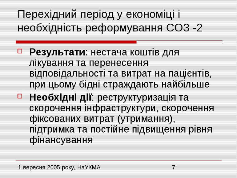 Перехідний період у економіці і необхідність реформування СОЗ -2 Результати: ...