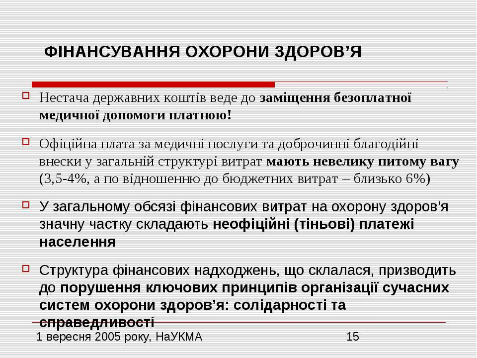 ФІНАНСУВАННЯ ОХОРОНИ ЗДОРОВ'Я Нестача державних коштів веде до заміщення безо...