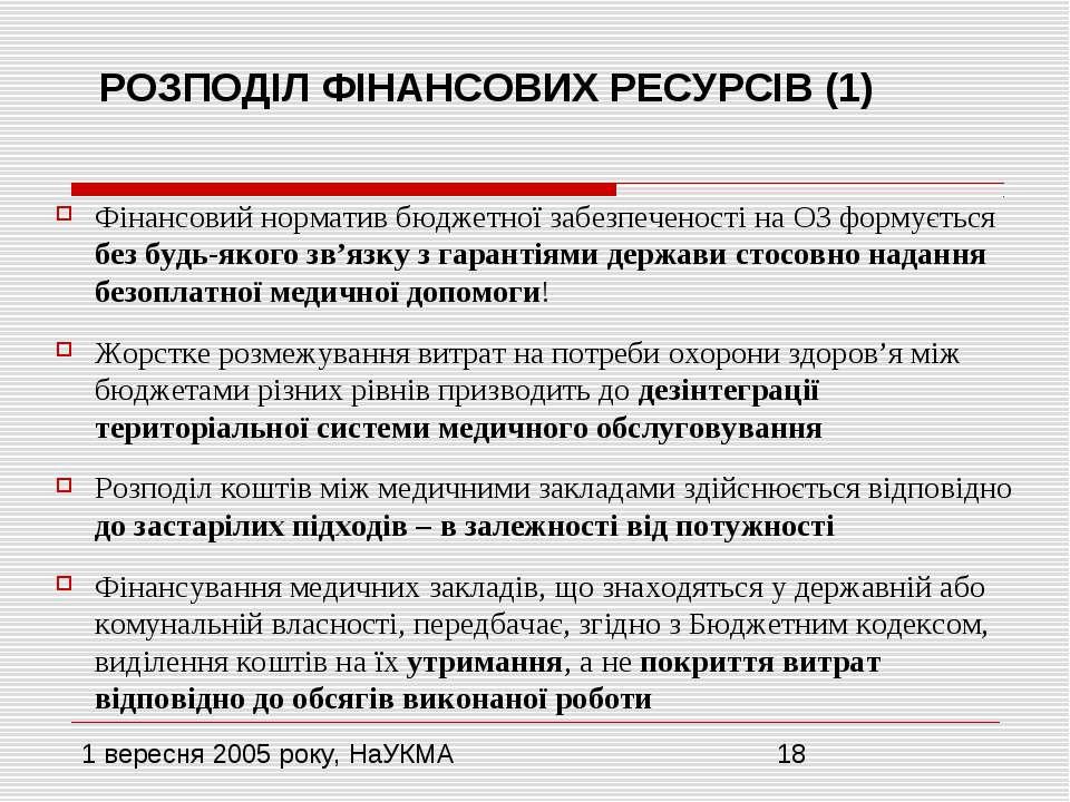 РОЗПОДІЛ ФІНАНСОВИХ РЕСУРСІВ (1) Фінансовий норматив бюджетної забезпеченості...