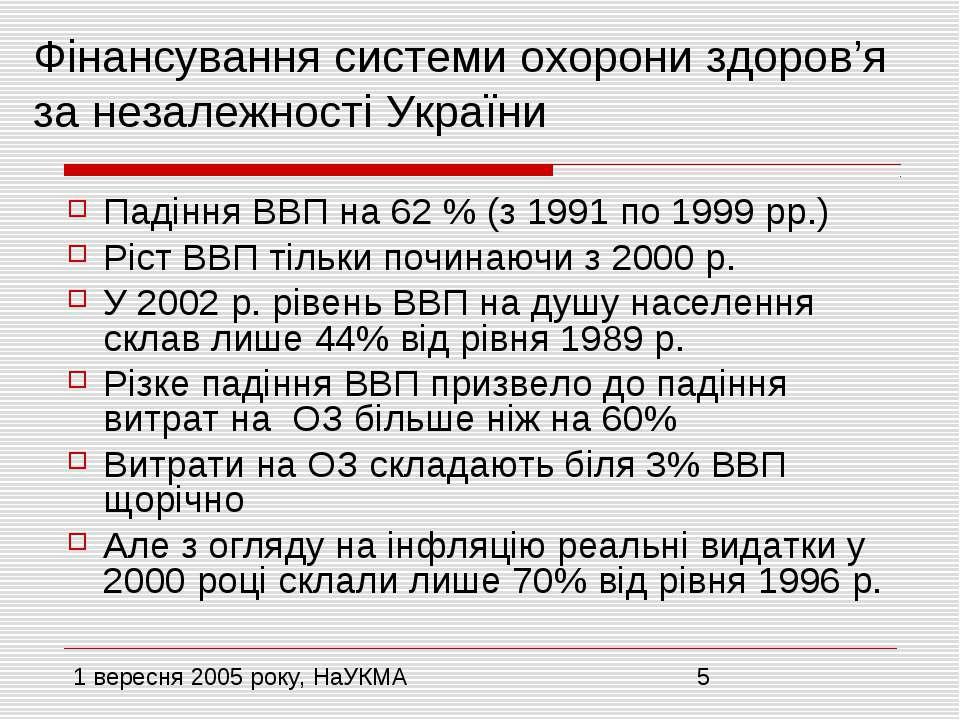 Фінансування системи охорони здоров'я за незалежності України Падіння ВВП на ...