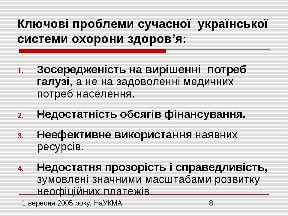 Ключові проблеми сучасної української системи охорони здоров'я: Зосередженіст...
